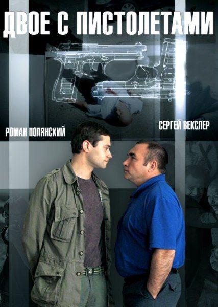 Двое с пистолетами (2014/SATRip)