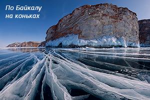 Даниил Коржонов - по Байкалу на коньках