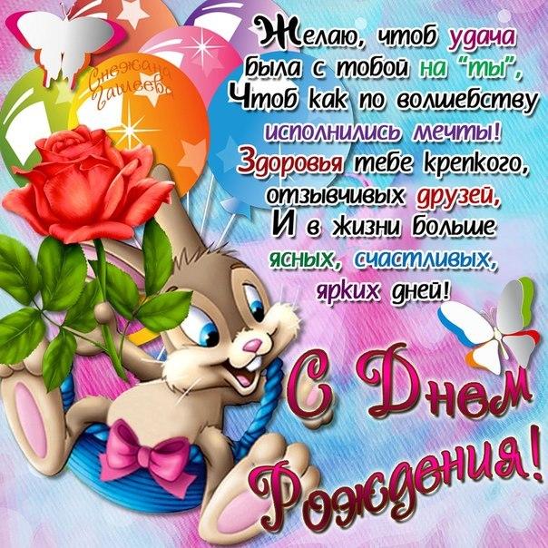 С Днем Рождения Леночка- Ведьмочка - Страница 3 0_f3944_3e26ba60_orig