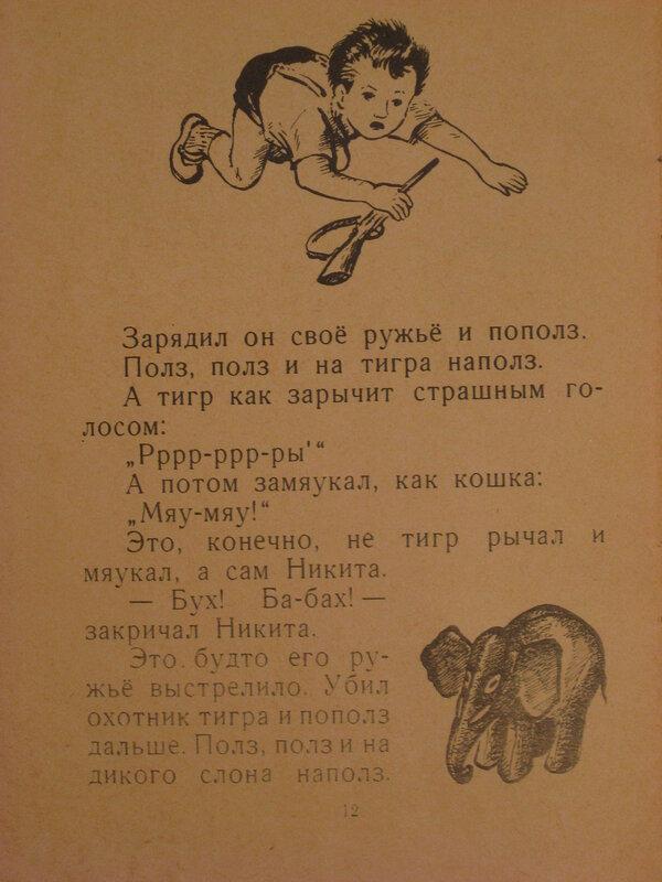 Чарушин никита и его друзья читать