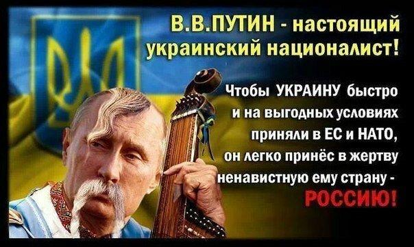 В.В. Путин - настоящий украинский националист!