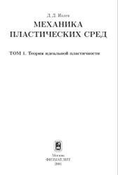 Книга Механика пластических сред, Том 1, Ивлев Д.Д., 2001