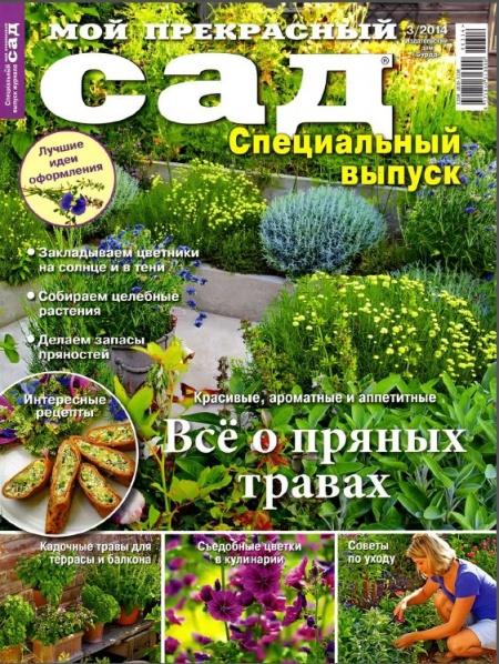 Книга Журнал: Мой прекрасный сад. Спецвыпуск №3 (2014)