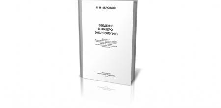 В учебнике излагаются с учетом новейших данных основные разделы эмбриологии: развитие половых клеток, оплодотворение, дробление