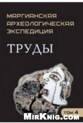Книга Труды Маргианской археологической экспедиции. Том 4