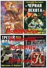 Книга Попаданцы, вселенцы, засланцы /3549 книг
