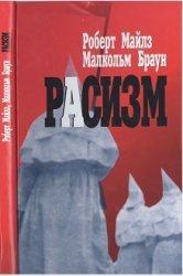 Книга Расизм