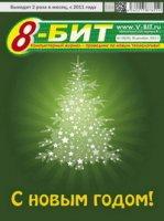 Журнал 8-БИТ №18 2013 pdf 9,6Мб
