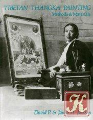 Книга Книга Tibetan Thangka Painting. Methods & Materials