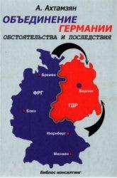 Объединение Германии. Обстоятельства и последствия. Очерки