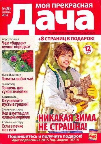 Книга Журнал : Моя прекрасная дача №20 (Октябрь 2014)