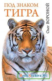 Книга Под знаком тигра