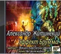 Книга Александр Житинский – Эффект Брумма (Аудиокнига)