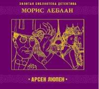 Книга Леблан Морис. Арсен Люпен (Аудиокнига)  536Мб