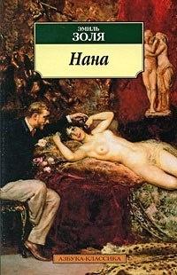 Книга Эмиль Золя Нана