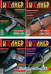 Журнал Калибр. Архив за 2004 год