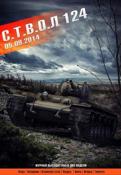 Книга Журнал: Ствол №124 (сентябрь 2014)