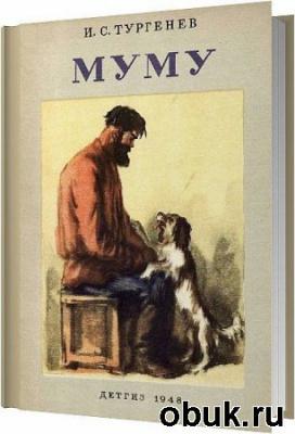 Книга Муму / Иван Тургенев / 1948