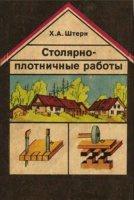 Книга Столярно-плотничные работы