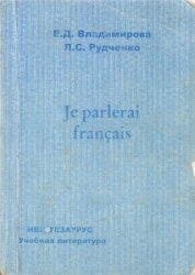Книга Я буду говорить по-французски