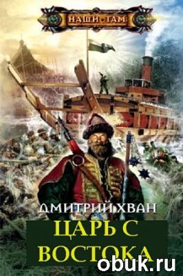 Книга Дмитрий Хван - Царь с востока