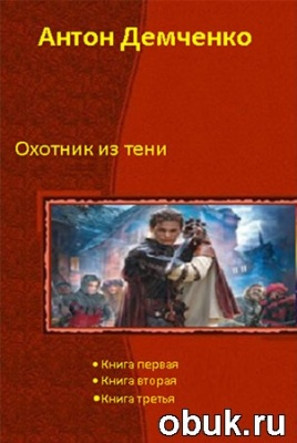 Антон Демченко. Охотник из тени 1-3