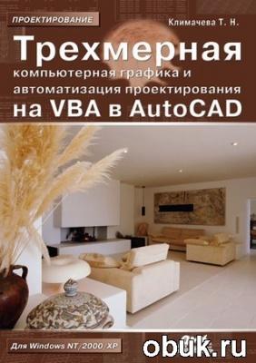 Книга Трехмерная компьютерная графика и автоматизация проектирования на VBA в AutoCAD