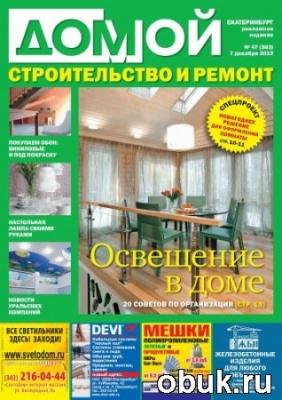 Домой. Строительство и ремонт №47 2012