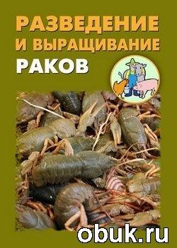 Книга Разведение и выращивание раков
