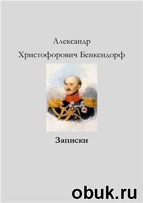 Книга Александр Христофорович Бенкендорф. Записки