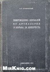 Книга Повреждение кораблей от артиллерии и борьба за живучесть