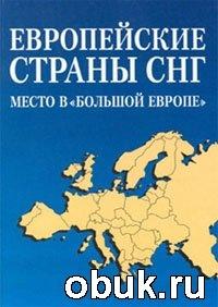 Книга Европейские страны СНГ: место в «Большой Европе»