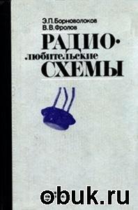 Книга Радиолюбительские схемы