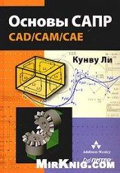 Книга Основы САПР (CAD/CAM/CAE)