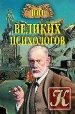 Книга Книга 100 великих психологов