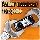 Книга Ремонт сотовых телефонов
