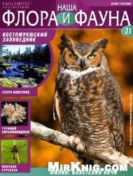 Журнал Наша флора и фауна № 21 2013