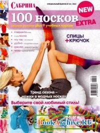 Книга Сабрина. Спецвыпуск №10 (октябрь 2013). 100 носков.
