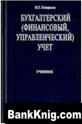 Бухгалтерский (финансовый, управленческий) учет: учебник pdf 2,61Мб