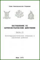 Журнал Наставление по антиповстанческим действиям. Часть II. Антитеррористические операции в удаленных районах pdf 6,9Мб