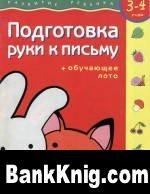 Книга Развитие ребенка 3 - 4 года. Подготовка руки к письму djvu 1,05Мб