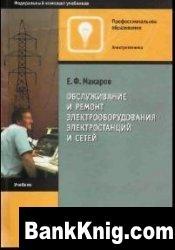 Книга Обслуживание и ремонт электрооборудования электростанций и сетей djvu 5Мб