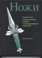Книга Ножи. Искусство и дизайн современных ножей с неподвижным клинком (PDF) pdf 58,71Мб скачать книгу бесплатно