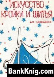 Книга Искусство кройки и шитья для начинающих djvu 18,43Мб скачать книгу бесплатно