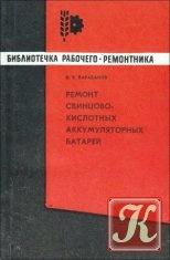 Книга Ремонт свинцово-кислотных аккумуляторных батарей