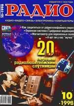 Журнал Радио №10 1998