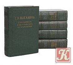 Книга Г.В.Плеханов. Избранные философские произведения в 5 томах