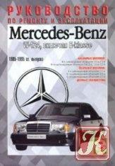 Книга Mercedes Benz W124 включая E-Klasse, 1985 - 1995 г. Руководство по ремонту и эксплуатации