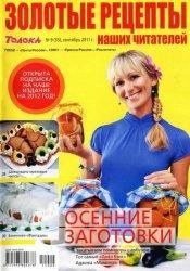 Журнал Золотые рецепты наших читателей №9 2011