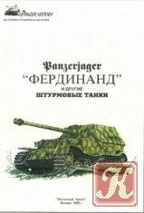 """Книга Panzerjager """"Фердинанд"""" и другие штурмовые танки"""